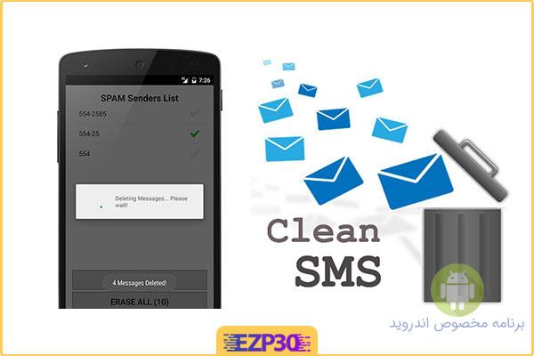 دانلود نرم افزار CleanSMS برنامه حذف گروهی پیام کوتاه