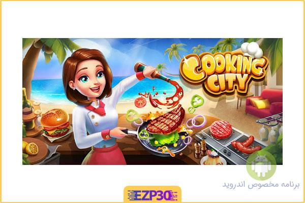 دانلود بازی Cooking City شهر آشپزی