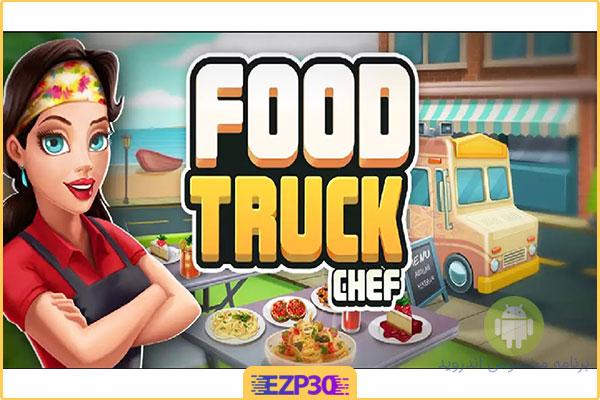 دانلود بازی Food Truck Chef