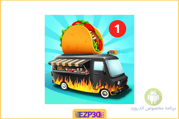 دانلود بازی Food Truck Chef سرآشپز و اغذیه فروشی سیار