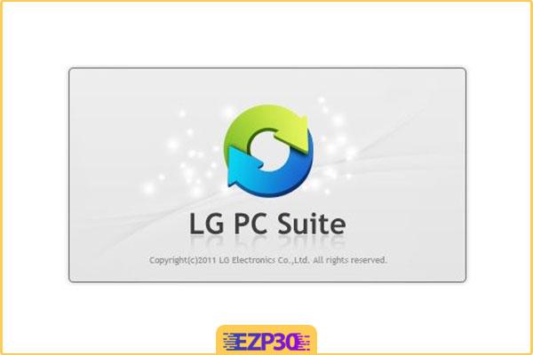 دانلود برنامه LG PC Suite نرم افزار مدیریت گوشی های LG در ویندوز