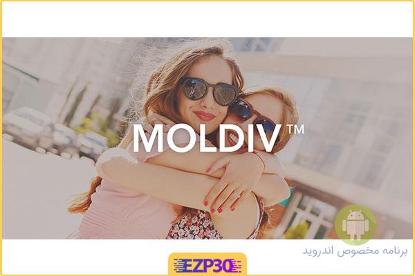 دانلود MOLDIV by JellyBus Full نرم افزار ساخت کلاژ