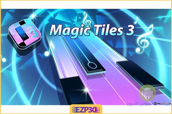 دانلود بازی Magic Tiles 3