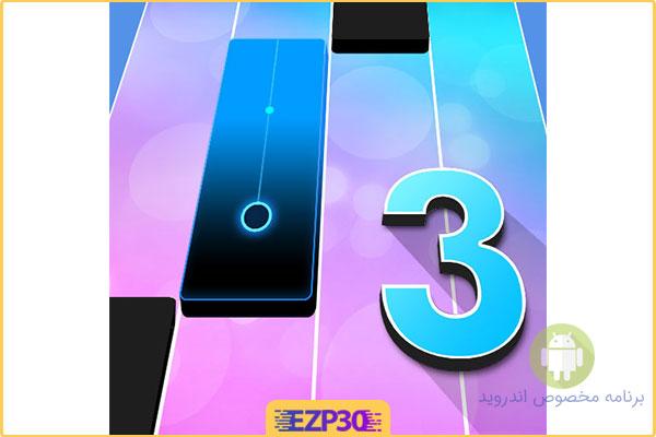 دانلود بازی Magic Tiles 3 برنامه موزیکال کاشی های جادویی برای اندروید