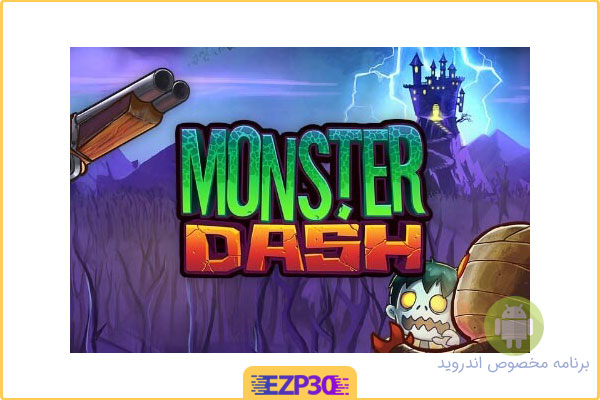 دانلود بازی Monster Dash حمله هیولا