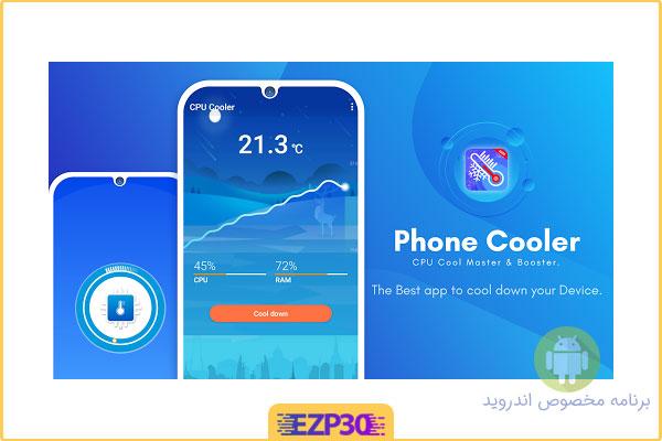 دانلود برنامه Phone Cooler Full نرم افزار خنک کننده دستگاه