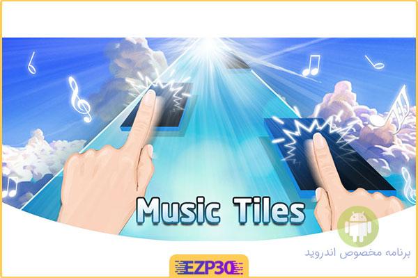 دانلود Piano Magic Tiles 2019 بازی موزیکال پیانو جادویی