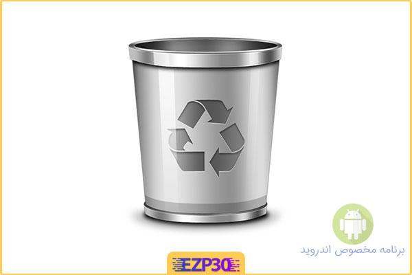 دانلود برنامه Recycle Bin Pro