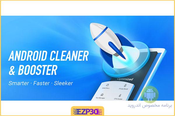 دانلود برنامه Super Speed Cleaner نرم افزار بهینه ساز