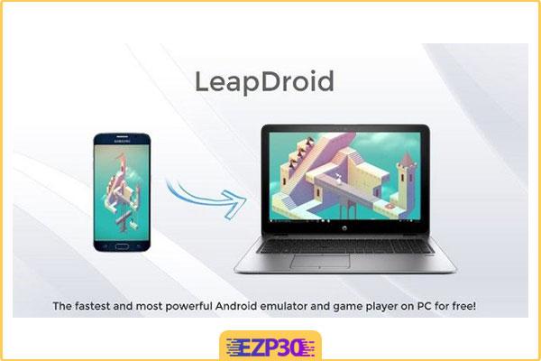 دانلود نرم افزار LeapDroid شبیه ساز اندروید