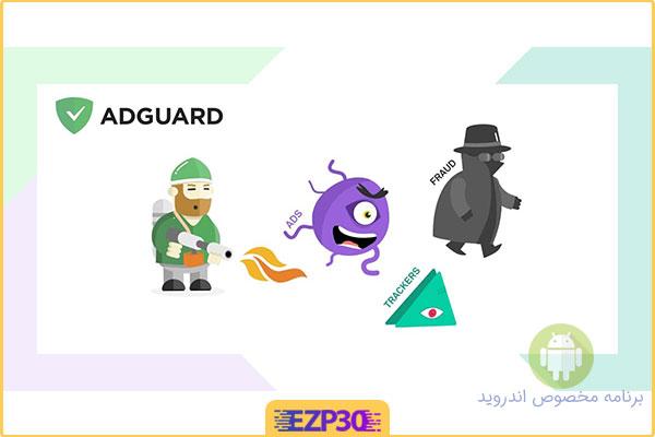 دانلود برنامه Adguard