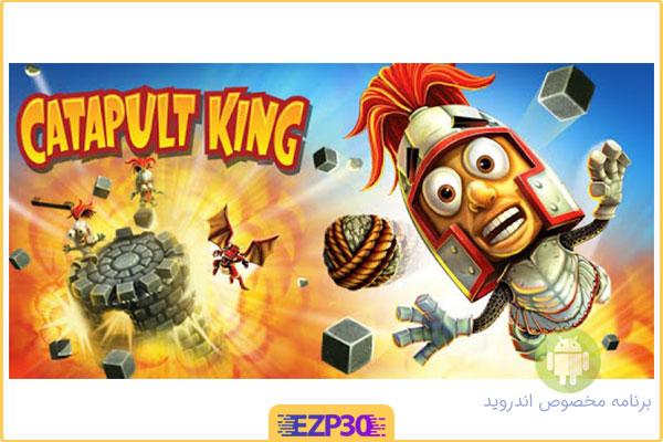 دانلود بازی Catapult King پادشاه منجنیق