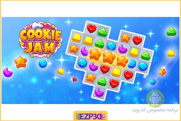 دانلود بازی Cookie Jam