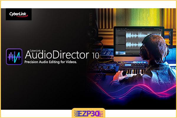 دانلود CyberLink AudioDirector Ultra