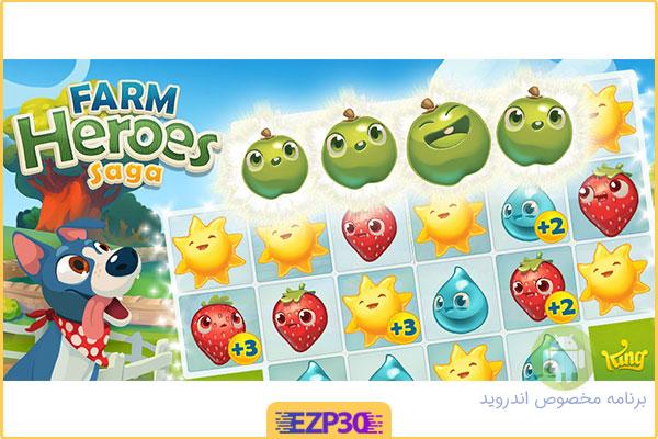 دانلود بازی Farm Heroes Saga