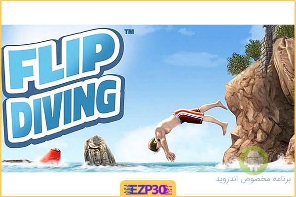 دانلود بازی Flip Diving شیرجه جسورانه