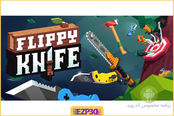 دانلود بازی Flippy Knife چاقو پران برای اندروید