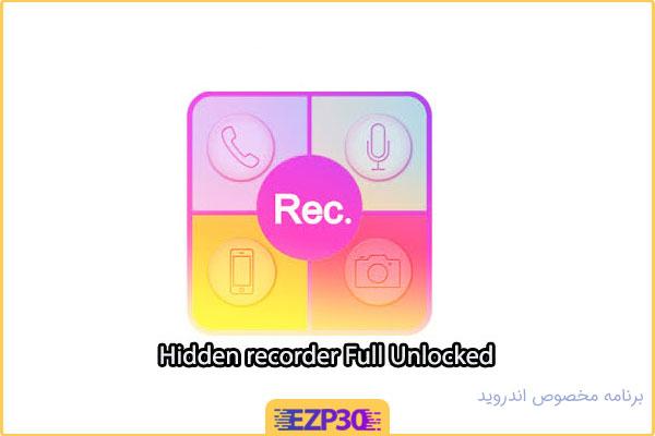 دانلود برنامه Hidden recorder Full