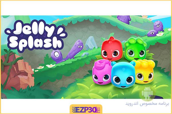 دانلود بازی Jelly Splash