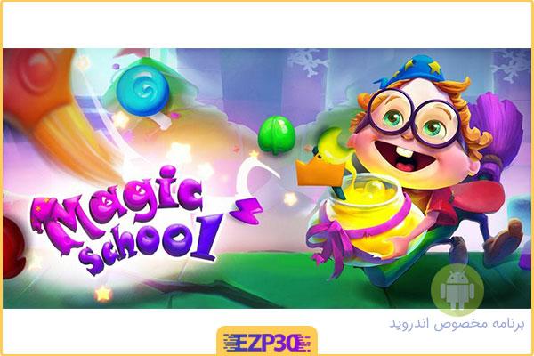 دانلود بازی Magic School