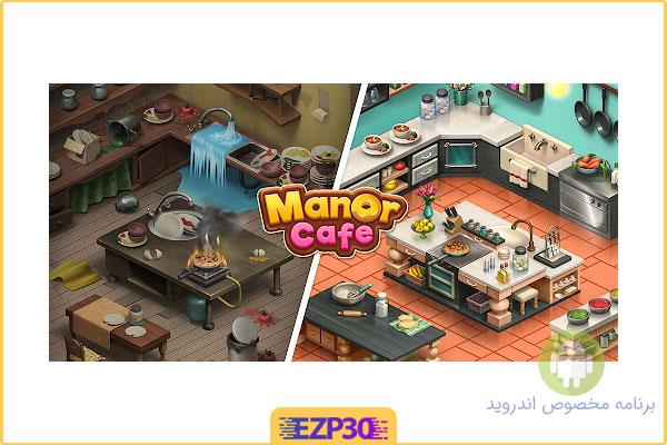 دانلود بازی Manor Cafe