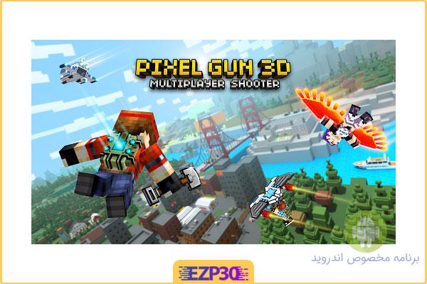 دانلود بازی Pixel Gun 3D تفنگداران پیکسلی برای اندروید