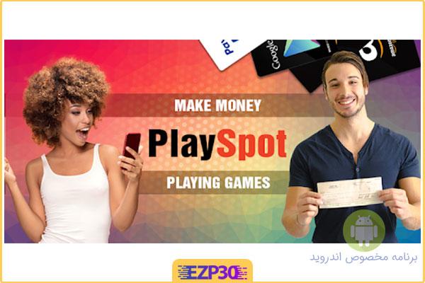 دانلود برنامه PlaySpot