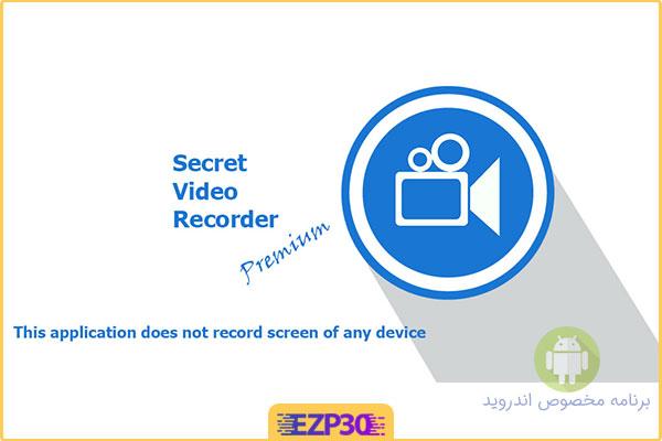 دانلود Secret Video Recorder Premium