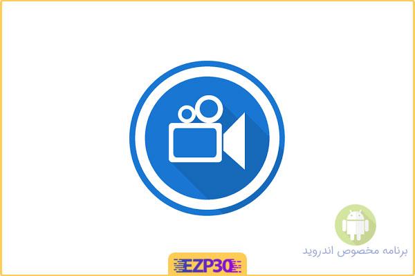 دانلود Secret Video Recorder Premium برنامه ضبط مخفیانه فیلم برای اندروید