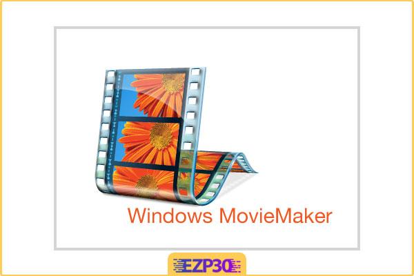 دانلود Windows Movie Maker