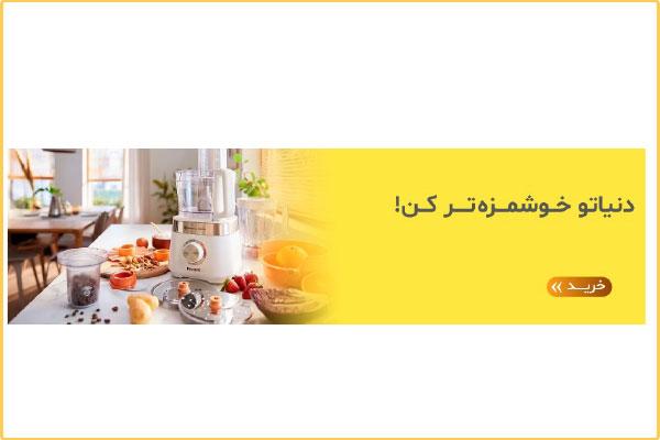 خرید لوازم خانه از فروشگاه ایران کالا