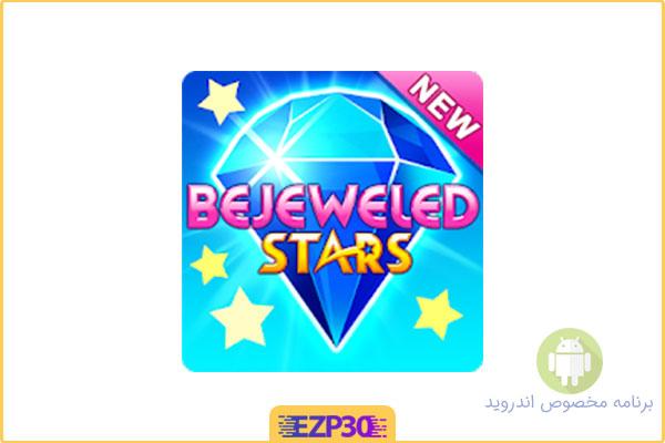 دانلود بازی Bejeweled Stars: Free Match 3 ستاره های درخشان برای اندروید