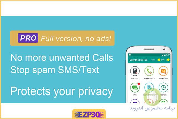 دانلود برنامه Blacklist – Call and SMS blocker Pro