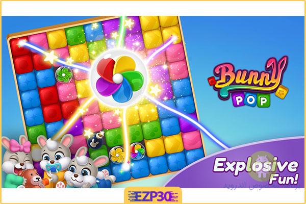 دانلود بازی Bunny Pop Blast