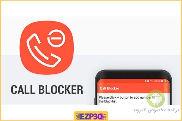 دانلود برنامه Call Blocker – Full PRO