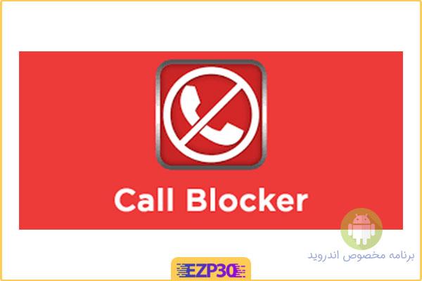 دانلود برنامه Call Blocker