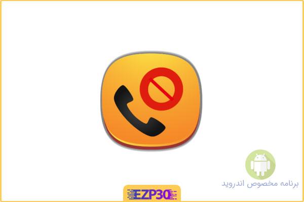 دانلود برنامه Call Blocker Ad-Free برنامه مسدود سازی تماس برای اندروید