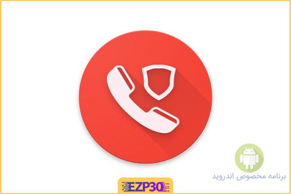 دانلود برنامه Call Blocker Full مسدود سازی تماس برای اندروید