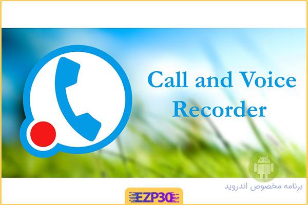 دانلود برنامه Call recorder: CallRec Pro