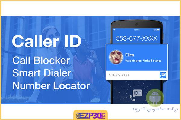 دانلود برنامه Caller ID & Call Blocker PRO
