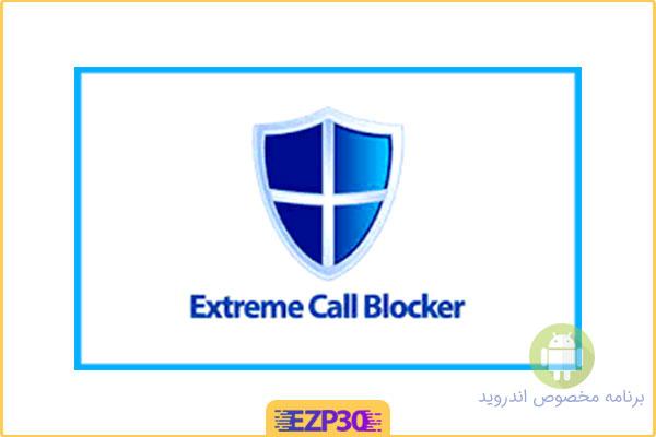 دانلود برنامه Extreme Call Blocker