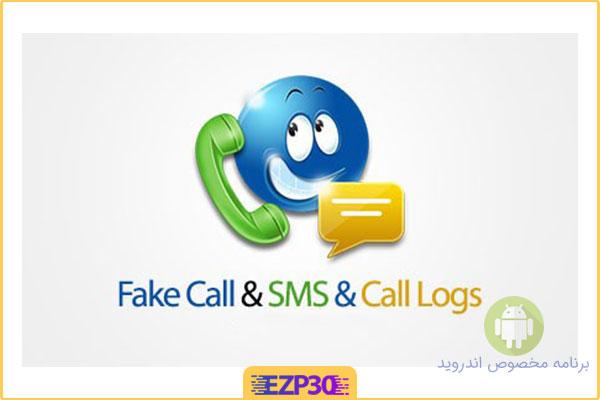 دانلود برنامه Fake Call & SMS & Call Logs PRO