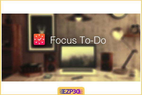 دانلود برنامه Focus To-Do