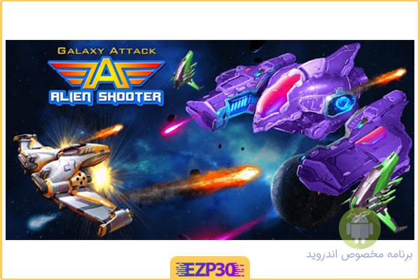 دانلود بازی Galaxy Attack: Alien Shooter