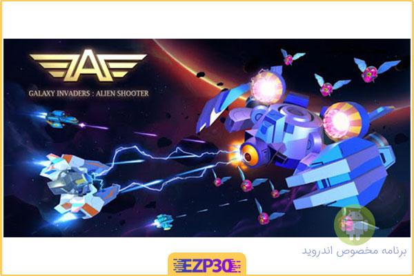 دانلود بازی Galaxy Invaders: Alien Shooter