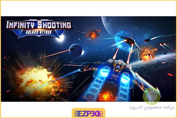 دانلود بازی Infinity Shooting: Galaxy War