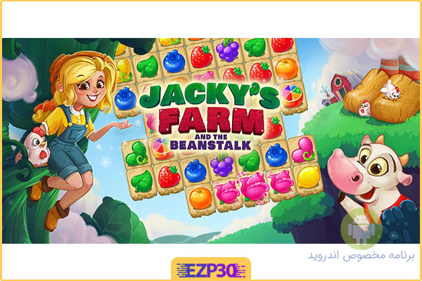 دانلود بازی Jacky's Farm