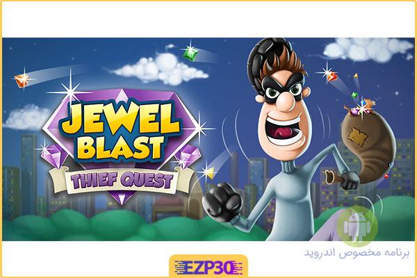 دانلود بازی Jewel Blast Match 3 Game