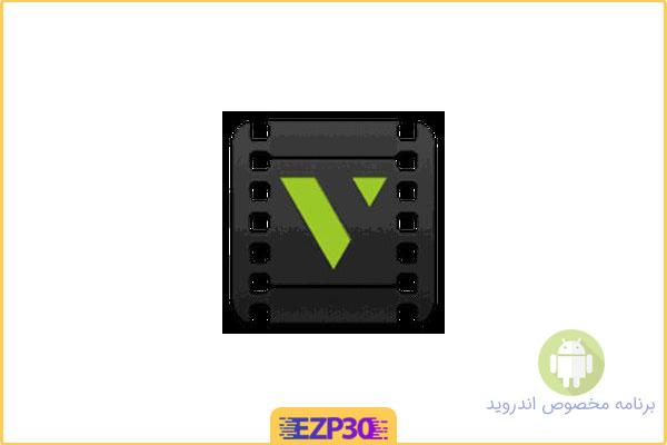 دانلود برنامه Mobo Video Player پخش کننده ویدیو برای اندروید