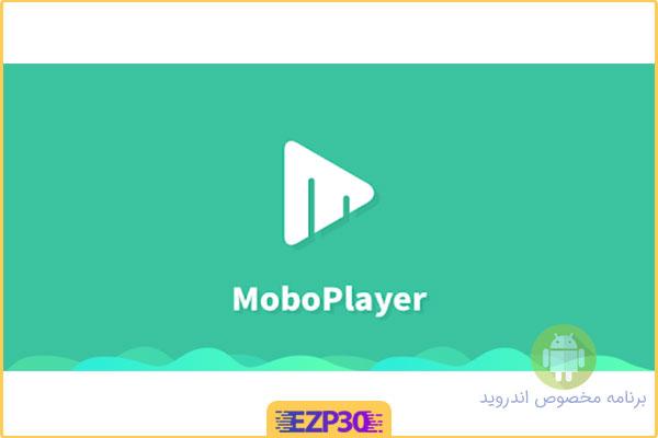 دانلود برنامه MoboPlayer Pro